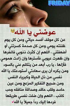 Quran Quotes Love, Islamic Love Quotes, Islamic Inspirational Quotes, Religious Quotes, Arabic Quotes, Words Quotes, Islam Beliefs, Duaa Islam, Islam Hadith