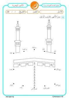 Alphabet Activities Kindergarten, Ramadan Activities, Ramadan Crafts, Activities For Kids, Islamic Months Name, Ablution Islam, Hijri Months, Ramadan Decoration, Islamic Events