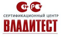 Сертификат соответствия ГОСТ Р | Сертификационный центр ВладиТест