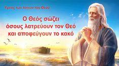 Χριστιανικά τραγούδια | Ο Θεός σώζει όσους λατρεύουν τον Θεό και ...