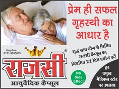#RajseeAyurvedic   #Sexual   #Wellness   #Capsules  for #Men    Comment, Like & Share With Everyone. www.rajsee.com 24X7 Helpline 0171-3055055