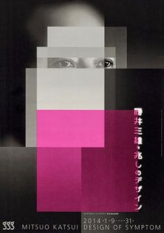スケジュール Japanese Exhibition Poster - Design of Symptom - Mitsuo Katsui 2014