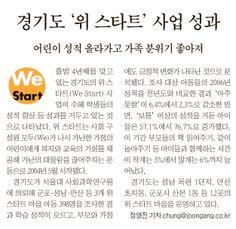 2008년 10월 21일 경기도 '위 스타트' 사업 성과 / 어린이 성적 올라가고 가족 분위기 좋아져