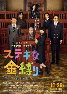 ステキな金縛り (2011) Once In A Blue Moon