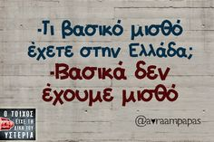 ........ Greek Memes, Funny Statuses, Free Therapy, Word 2, Funny Drawings, Sarcastic Quotes, True Words, Funny Images, Laugh Out Loud