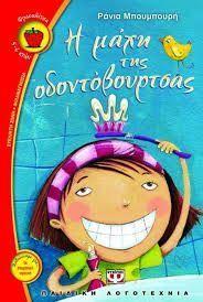 Τάξη αστεράτη: Δοντάκια αστραφτερά-Εφαρμογή προγράμματος αγωγής υγείας Dental Health, Dental Care, School Projects, Projects To Try, Tooth Fairy, Storytelling, Childrens Books, Fairy Tales, Kindergarten