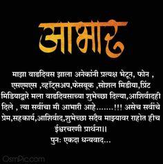 birthday abhar pradarshan in marathi patra Birthday Wishes Reply, Thank You Messages For Birthday, Birthday Images For Her, Happy Birthday Wishes Photos, Birthday Background Images, Birthday Thanks, Happy Birthday Posters, Happy Birthday Wishes Images, Birthday Cards