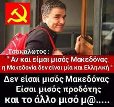 Instagram post by Εθνικό Μέτωπο • Feb 22, 2019 at 1:43pm UTC Common Sense, Greece, Politics, Instagram Posts, Quotes, Top, Greece Country, Quotations, Quote