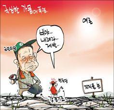 [새전북만평-정윤성]극심한 가뭄에 폭염...