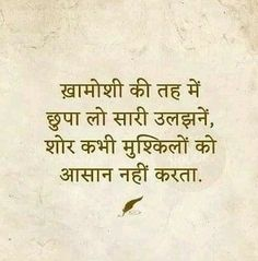 Find the best motivational quotes images for status in Hindi and English. Explore largest collections of motivational quotes that definitely positive impact on your life. Hindi Quotes Images, Inspirational Quotes In Hindi, Hindi Words, Life Quotes Pictures, Hindi Quotes On Life, Deep Quotes, True Quotes, Words Quotes, Hindi Qoutes