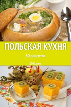 Russian Recipes, International Recipes, Cheesesteak, Fika, Food And Drink, Menu, Cooking Recipes, Tasty, Favorite Recipes