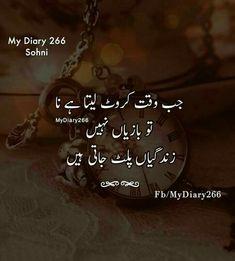 98 Best Zindagi images | Urdu poetry, Deep words, Urdu quotes