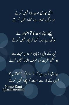 #yuelf Nice Poetry, Love Poetry Urdu, Beautiful Poetry, My Poetry, Urdu Poetry Romantic, Ghazal Poem, Famous Poets, Urdu Thoughts, Deep Thoughts