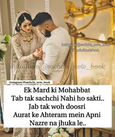 Simple Love Quotes, First Love Quotes, Love Husband Quotes, Love Quotes For Her, Daughter Quotes, Muslim Couple Quotes, Couples Quotes Love, Muslim Quotes, Romantic Quotes