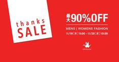 最大90%OFF!ファッション関連アイテムのThanks Saleを11/19(木)11:00〜11/25(水)10:59まで開催。 | Origami