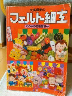 見てるだけでも楽しかった。作り方の本! Memories Faded, Time Capsule, Cute Images, My Memory, Vintage Japanese, Nursery Art, Vintage Designs, Pop Culture, Childhood