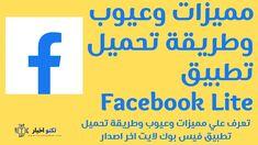 تكنو اخبار : مقالات تقنية: مميزات وعيوب وطريقة تحميل تطبيق Facebook Lite
