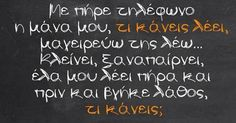 . Funny Humor, Funny Shit, Greek Quotes, Funny Moments, Sayings, Humor, Funny Humour, Funny Things, Lyrics