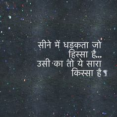 Wow, usi ka to sara kissa h Hindi Quotes Images, Shyari Quotes, Hindi Words, Hindi Quotes On Life, Random Quotes, Poetry Quotes, Urdu Poetry, Secret Love Quotes, True Love Quotes