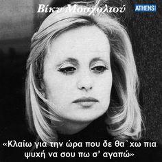 Γεννήθηκε στις 23 Μαΐου 1943