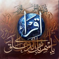 Islamic Art Calligraphy, Caligraphy, Islamic Pictures, Diy Home Crafts, Art Paintings, Beautiful Flowers, Projects To Try, Pretty Flowers, Decoration Crafts