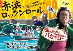 赤浜ロックロール  http://u-picc.com/akahama_rocknroll/