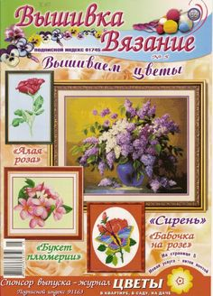 Cross Stitch Magazines, Cross Stitch Books, Cross Stitch Collection, Knitting Magazine, Bouquet, Crafts, Crossstitch, Needlepoint, Flowers