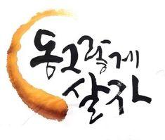 27번째 이미지 Egg Logo, Cool Lettering, Company Logo, Calligraphy, Logos, Lettering, Logo, Calligraphy Art, Hand Drawn Typography