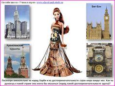 логические задания с Барби Big Ben, Barbie, Usa, Barbie Dolls, U.s. States