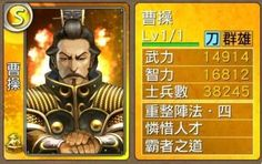 火鳳燎原- Cao Cao