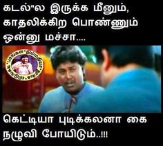 Comedy Images With Tamil Quotes