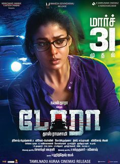 Latest Images of Dora Movie Poster Hot Gallerywww.vijay2016.com