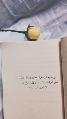 Arabic quotes - quotesbygenres quotes by genres Funny Arabic Quotes, Muslim Quotes, Religious Quotes, Islamic Quotes, Words Quotes, Book Quotes, Life Quotes, Dream Quotes, Proverbs Quotes