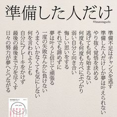 Boda Tutorial and Ideas Wise Quotes, Words Quotes, Wise Words, Inspirational Quotes, Qoutes, Japanese Quotes, Special Words, Positive Words, Favorite Words