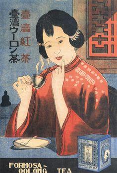 The propaganda designs of Taiwanese tea