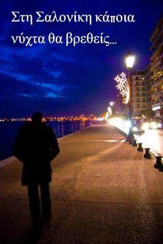Thessaloniki by night. Greek quotes. www.thesstips.wordpress.com Thessaloniki, Greek Quotes, Macedonia, Im In Love, Greece, Humor, Grammar, Dreams, Photos