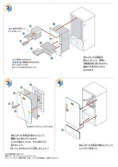 종이접기 (냉장고) : 네이버 블로그