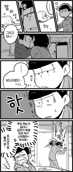 오소마츠상 おそ松さん 픽시브 pixiv 만화 번역 「【腐】一松君は寝起きが悪い」 「【여성향】... I Ship It, Ichimatsu, In This Moment, Comics, Manga, Anime, Twitter, Sleeve, Manga Comics