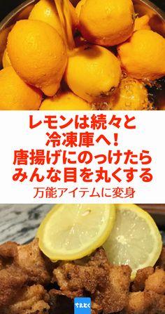 国産レモンは冷凍して皮ごとすると何にでも使える万能アイテムに◆ #レモンの皮 #料理 #レモン #国産レモン #美味しい #食べ方 #レシピ ◆一年中スーパーで見かけるレモンですが、国産レモンの収穫が始まるのは9月頃から。冬場が収穫の最盛期を迎えるビタミンCがたっぷりのレモンですが、実はビタミンCをはじめ様々な栄養素は果実よりも皮に含まれています。 皮を残すなんて実はとってももったいない食べ方だったのです。そんな国産レモンを味わい尽くす方法としておすすめなのが、冷凍レモンのすりおろしです。作り方は簡単!きれいに洗ったレモンを丸ごと冷凍し、皮ごとすりおろすだけ。 Home Recipes, Asian Recipes, Healthy Recipes, Japanese Dishes, Japanese Food, Instant Pot Dinner Recipes, Cooking Tips, Lemon, Healthy Eating