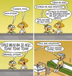 Funny Photos, Lol, Memories, Humor, Comics, Instagram Posts, Funny Stuff, Greek, Cartoons