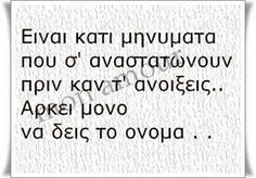 Boy Quotes, Photo Quotes, Greek Words, Greek Quotes, Deep Thoughts, Relationship Quotes, Love, Sayings, Wallpaper