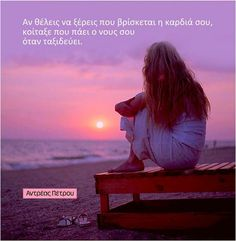 Greek Words, Greek Quotes, Looking Back, Mood, Thoughts, Truths, Attitude, Movies, Movie Posters