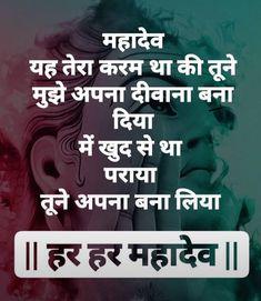 Har Har MAHADEV Krishna Radha, Hanuman, Friendship Quotes In Hindi, Hindi Quotes, Aghori Shiva, Shiva Shankar, Mahakal Shiva, Ganesh Images, Shiva Tattoo