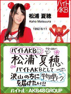バイトAKB松浦夏穂さん・バイトAKBで叶えたい夢とは?©AKS