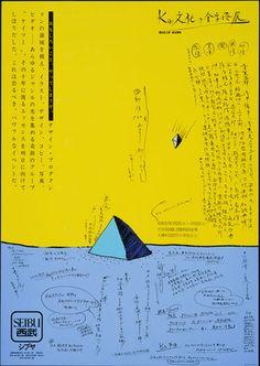 Seitaro Kuroda. Seibu. 1981