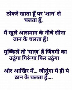 Osho Hindi Quotes, Inspirational Quotes In Hindi, Marathi Quotes, Quotations, People Quotes, True Quotes, Qoutes, Geeta Quotes, Too Late Quotes