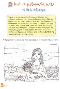 Autumn Crafts, Greek Mythology, Speech Therapy, Kindergarten, Teacher, Activities, Education, History, School