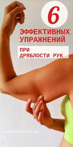 Тренировка рук Woman T-shirts nasty woman heart t shirt Training Fitness, Body Training, Yoga Fitness, Health Fitness, Natural Teething Remedies, Natural Sleep Remedies, Juvenile Arthritis, Toning Workouts, Workout Videos
