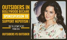 बॉलीवुड में आउटसाइडर्स बने बॉलीवुड माफिया के स्पोक्सपर्सन| आउटसाइडर vs आउटसाइडर Film Review, The Outsiders, Bollywood