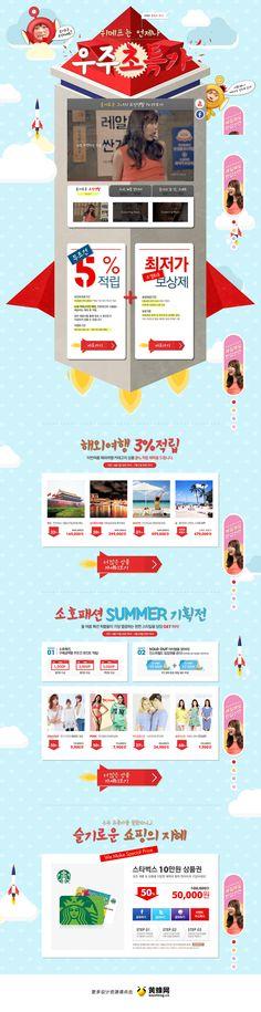 wemakeprice购物促销活动专题设计来源自黄蜂网http://woofeng.cn/
